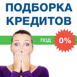 взять кредит под 0% от Финансовича
