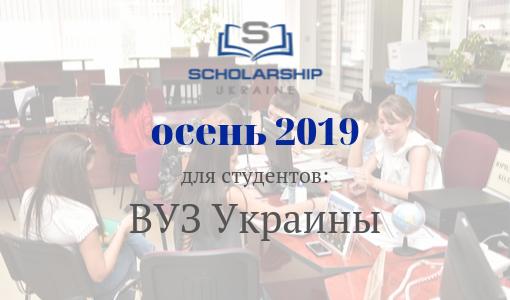 Scholarship в Украине: грантовая студенческая программа