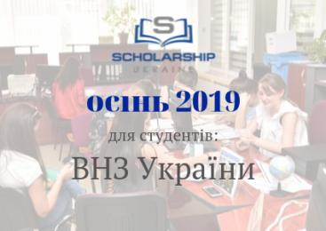Scholarship в Україні: грантова студентська програма